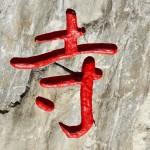 Schriftzeichen auf Stein