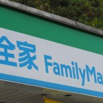 neben 7eleven die zweite große Supermarkt-Kette: FamilyMart