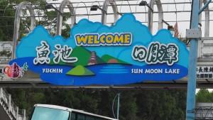 Sun Moon Lake wir kommen