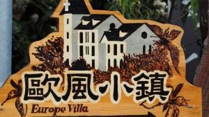 Europe Villa in Taiwan