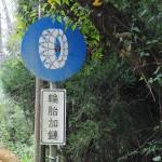 für Taiwan sehr ungewöhnliches Straßenschild