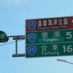unser nächsten Ziele: Fengbin und Taitung