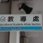 Taitung County Fushan Elementary School