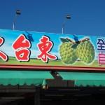Sugar-apple: kilometerlang ein Verkaufsstand nach dem anderen