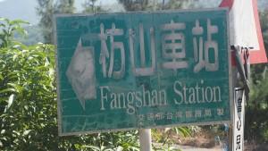 unterwegs zur Fangshan Station